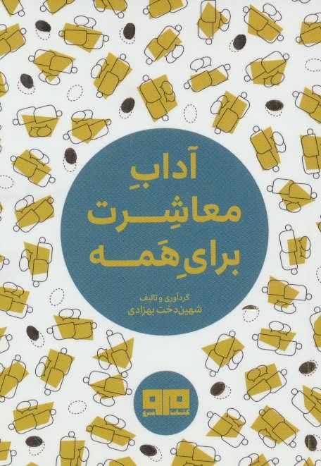 کتاب کوچک (آداب معاشرت برای همه)