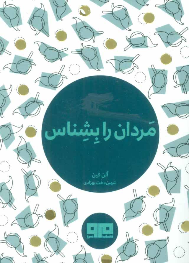 کتاب کوچک (مردان را بشناس)
