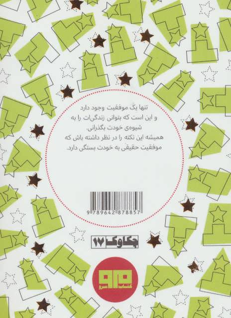 کتاب کوچک (موفقیت)،(2زبانه)
