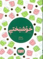 کتاب کوچک (خوشبختی)،(2زبانه)