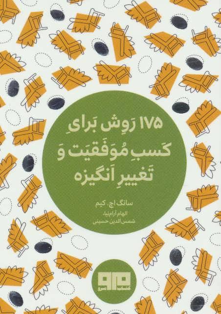 کتاب کوچک (175 روش برای کسب موفقیت و تغییر انگیزه)