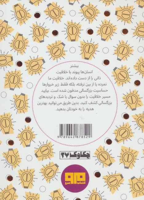 کتاب کوچک (130 روش کسب خلاقیت و فعال بودن انگیزه)