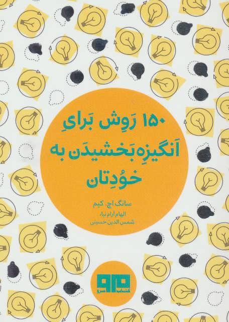 کتاب کوچک (150 روش برای انگیزه بخشیدن به خودتان)