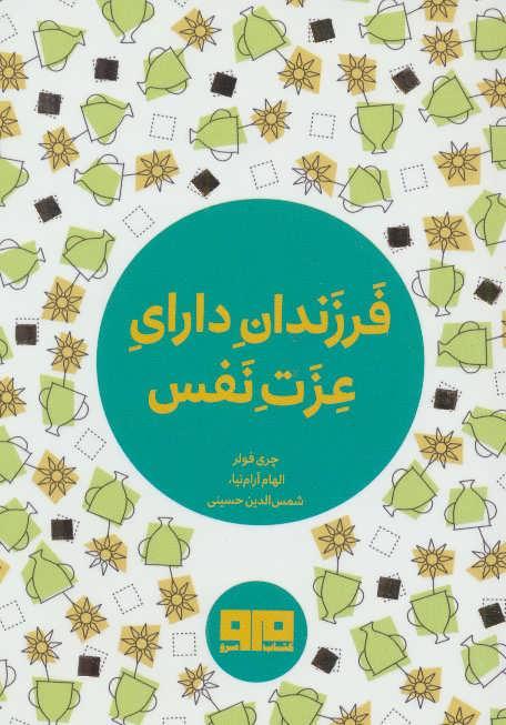 کتاب کوچک (فرزندان دارای عزت نفس)