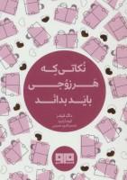 کتاب کوچک (نکاتی که هر زوجی باید بداند)