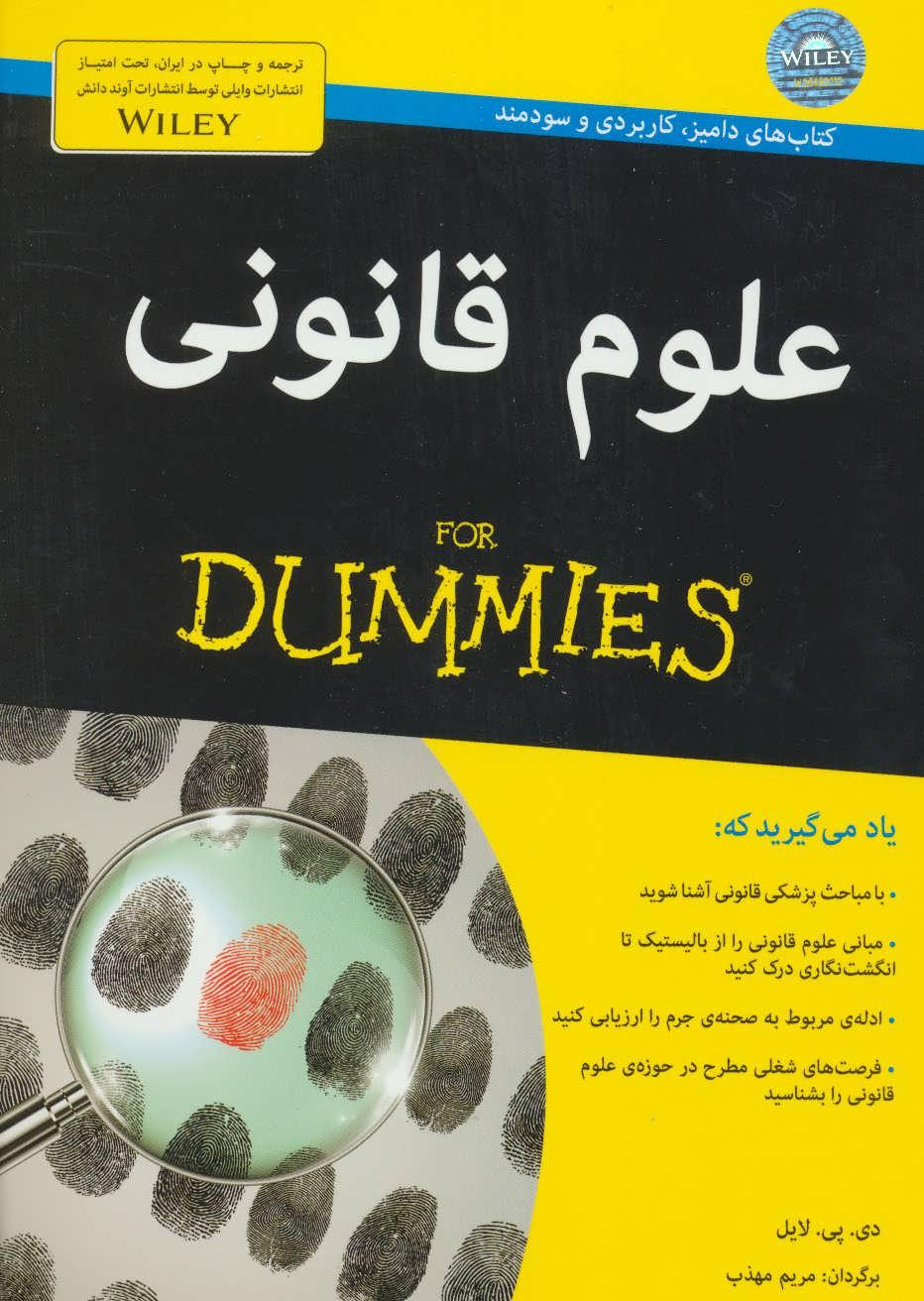 کتاب های دامیز (علوم قانونی)