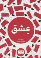 کتاب کوچک (عشق)