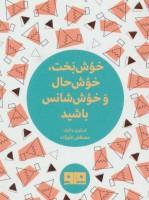 کتاب کوچک (خوش بخت،خوش حال و خوش شانس باشید)