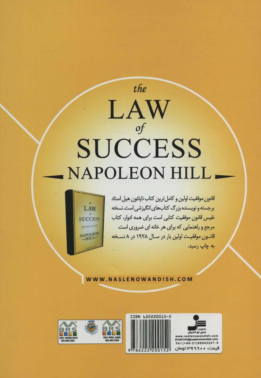 قانون موفقیت