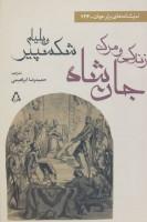 زندگی و مرگ جان شاه (نمایشنامه های برتر جهان 134)