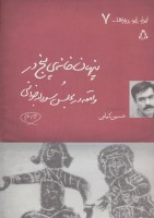 پنهان خانه ی 5 در و واقعه در مجلس سودابه خوانی (ایران این روزها… 7)
