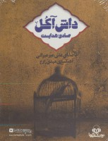 کتاب سخنگو داش آکل (باقاب)