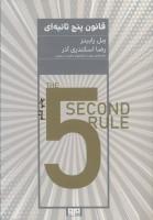 قانون پنج ثانیه ای