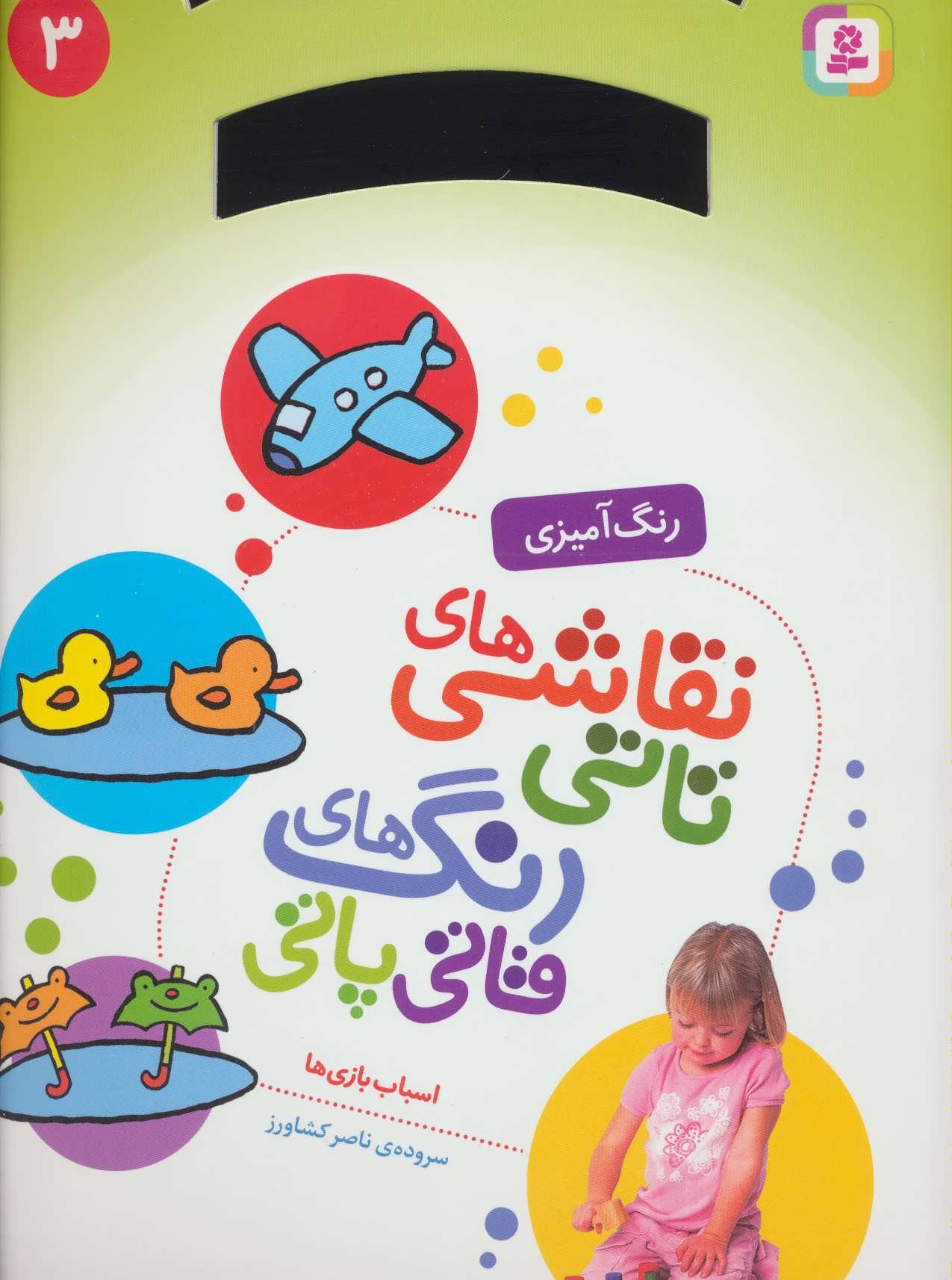 نقاشی های تاتی رنگ های قاتی پاتی 3 (اسباب بازی ها)