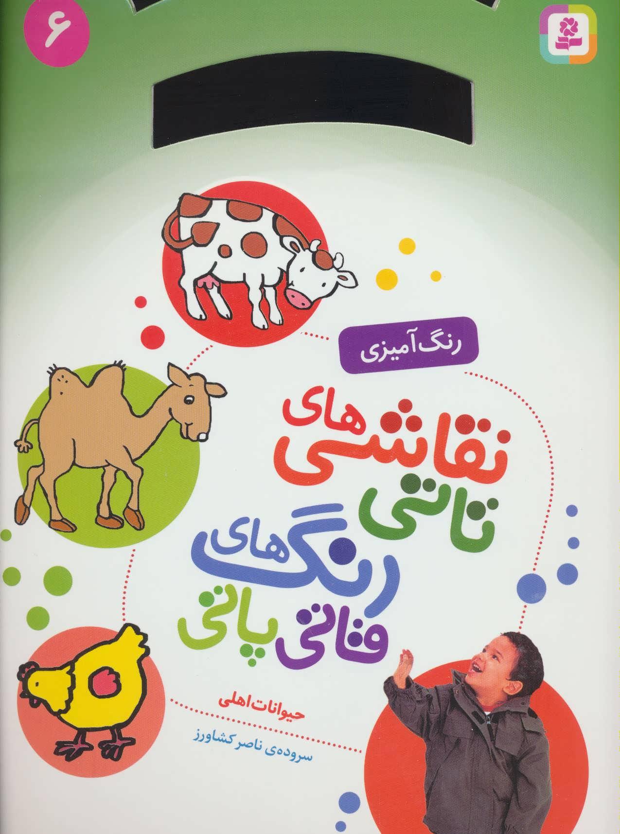 نقاشی های تاتی رنگ های قاتی پاتی 6 (حیوانات اهلی)