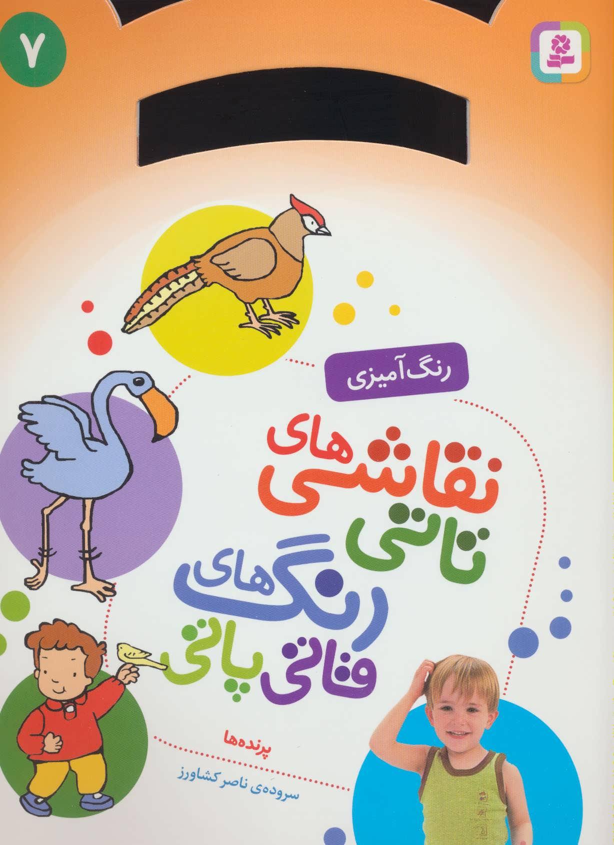 نقاشی های تاتی رنگ های قاتی پاتی 7 (پرنده ها)