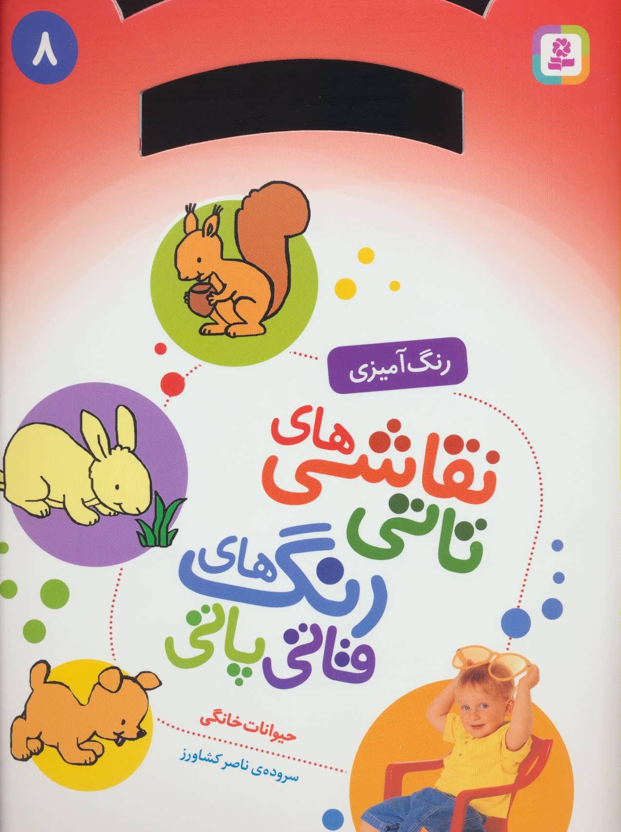نقاشی های تاتی رنگ های قاتی پاتی 8 (حیوانات خانگی)