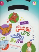 نقاشی های تاتی رنگ های قاتی پاتی 9 (بچه های حیوانات و مامان هایشان)