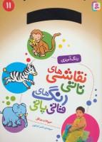 نقاشی های تاتی رنگ های قاتی پاتی11 (حیوانات جنگل)