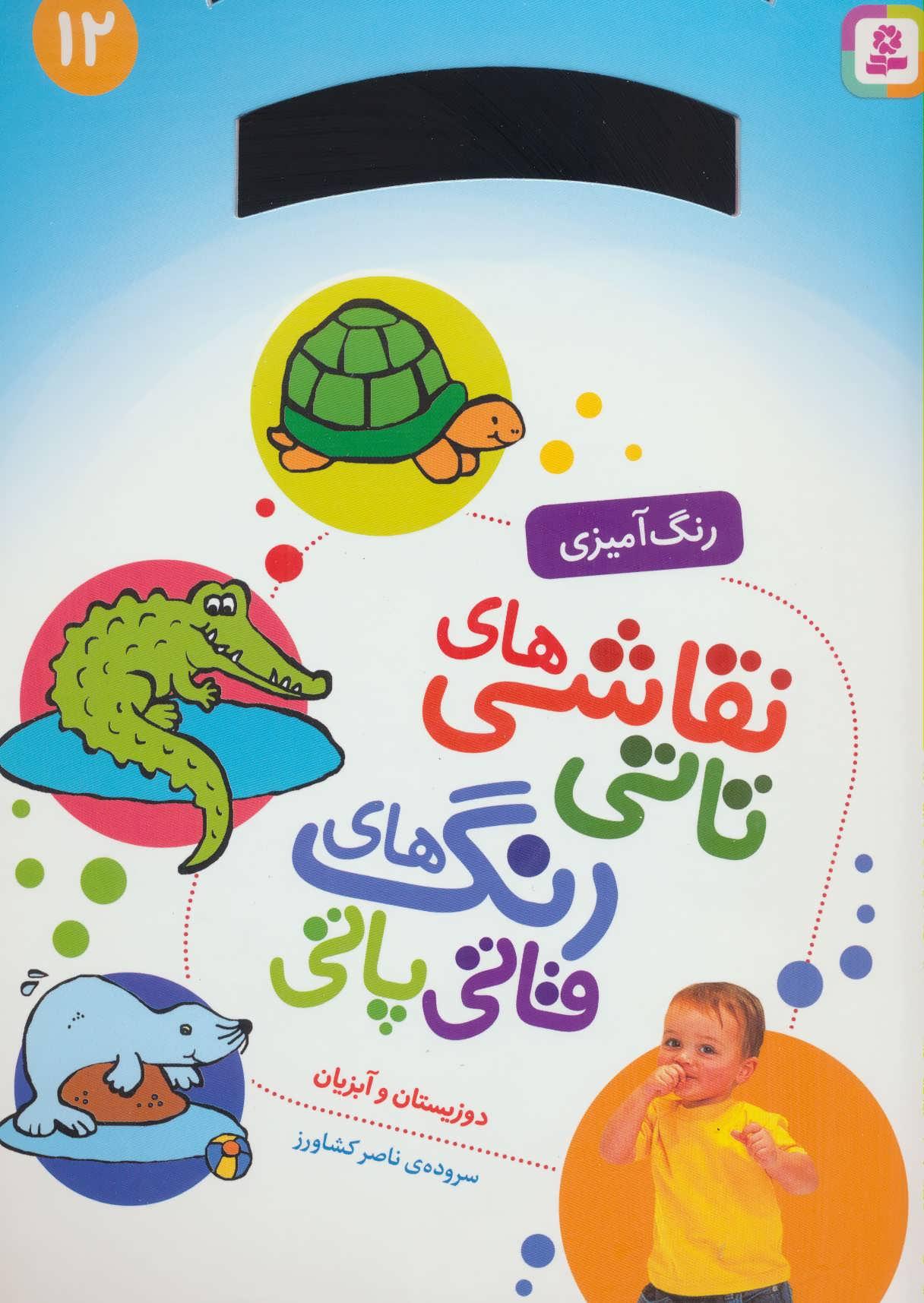 نقاشی های تاتی رنگ های قاتی پاتی12 (دوزیستان و آبزیان)