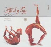 یوگا و آناتومی 1 (عضله های کلیدی هاتایوگا)