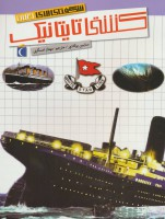 شگفتی های جهان (کشتی تایتانیک)