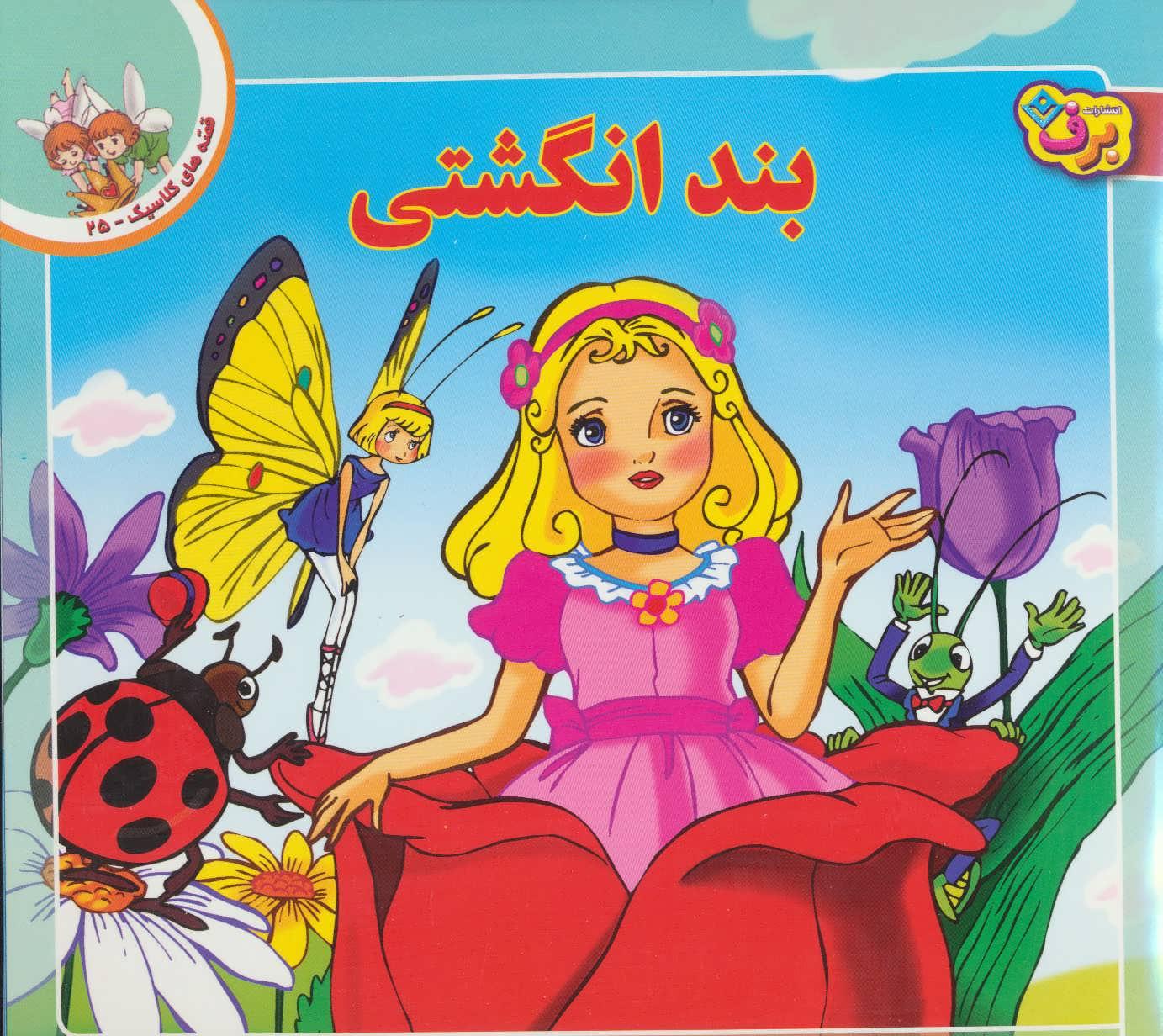 قصه های کلاسیک25 (بند انگشتی)