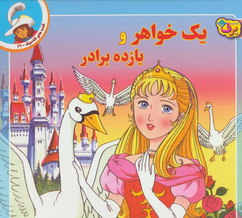 قصه های کلاسیک29 (یک خواهر و یازده برادر)