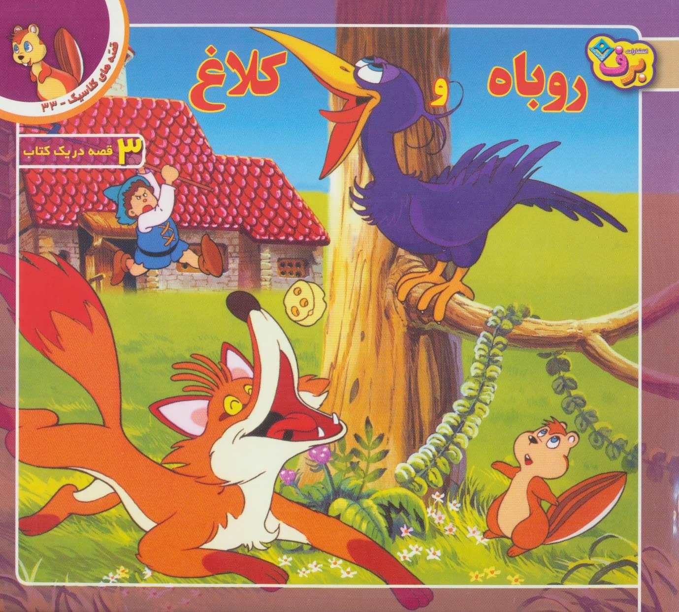 قصه های کلاسیک33 (روباه و کلاغ)