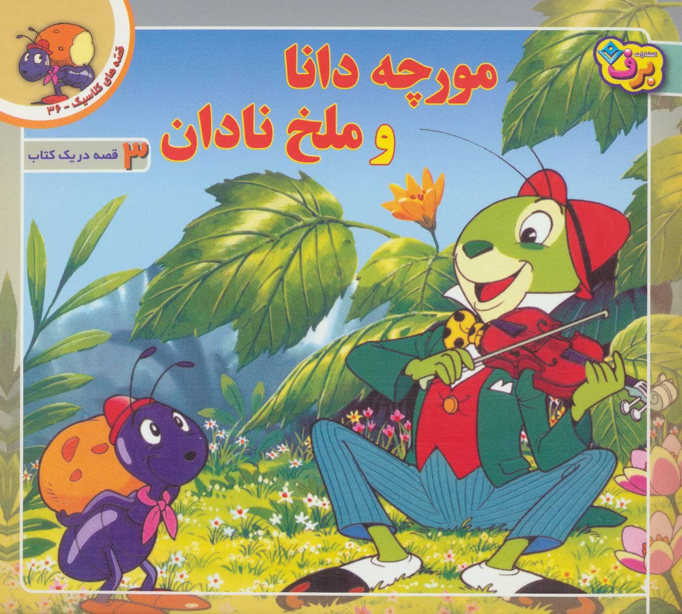 قصه های کلاسیک36 (مورچه دانا و ملخ نادان)