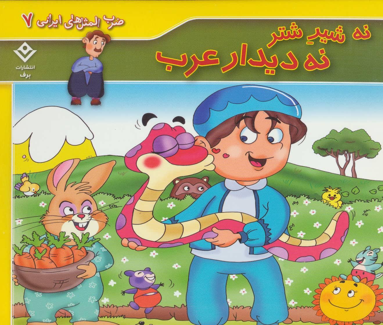 ضرب المثل های ایرانی 7 (نه شیر شتر نه دیدار عرب)