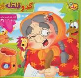 مجموعه قصه های شیرین ایرانی (14جلدی)