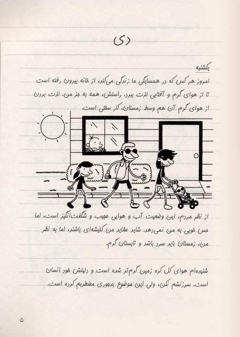 خاطرات یک بی عرضه14 (دفترچه بنفش یخمکی)