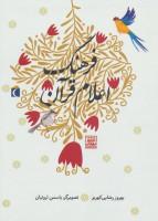 فرهنگ اعلام قرآن (گلاسه)
