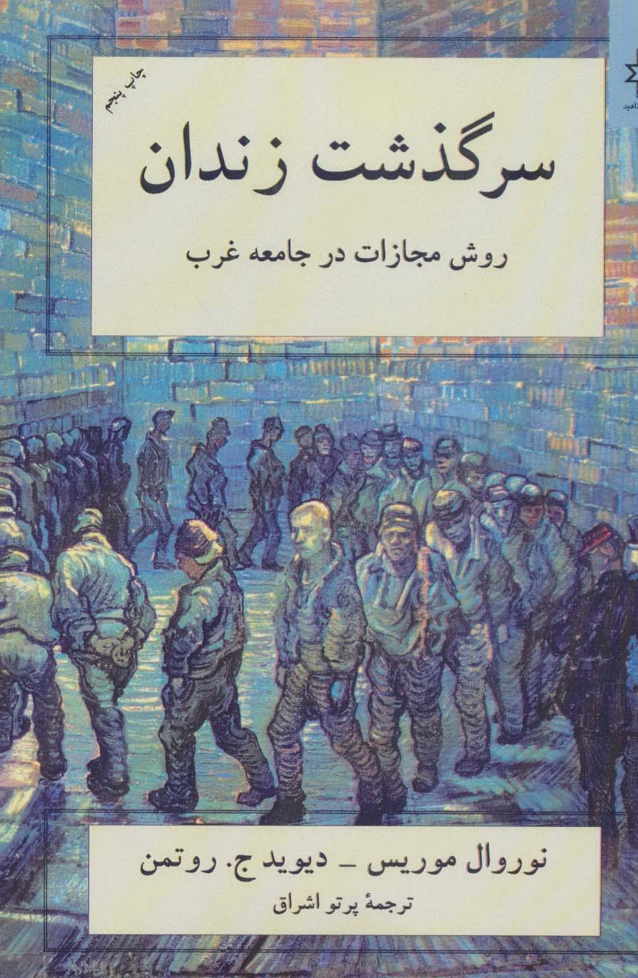 سرگذشت زندان (روش مجازات در جامعه غرب)
