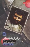 برگی از یک زندگی (براساس زندگی سردار شهید عبدالحسین برونسی)