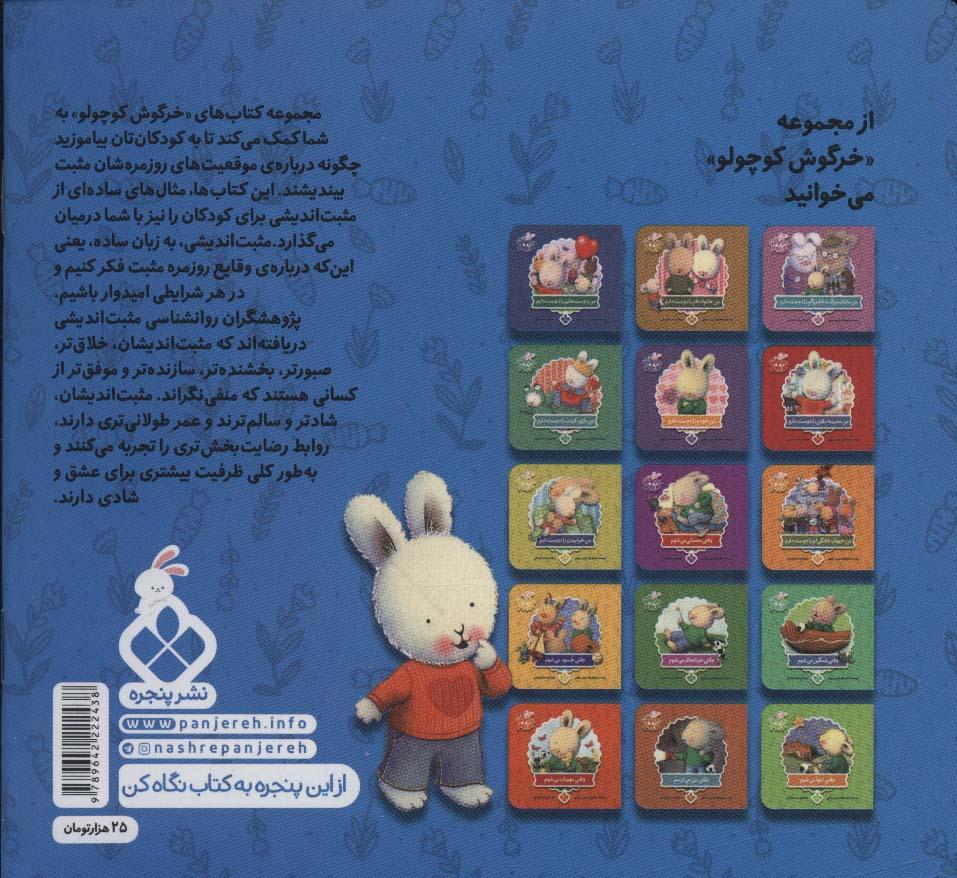خرگوش کوچولو10 (وقتی دوستم دارند)