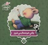 کتاب های خرگوش کوچولو12 (وقتی خوشحال می شوم)