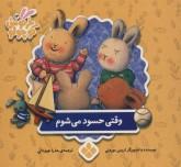 خرگوش کوچولو13 (وقتی حسود می شوم)