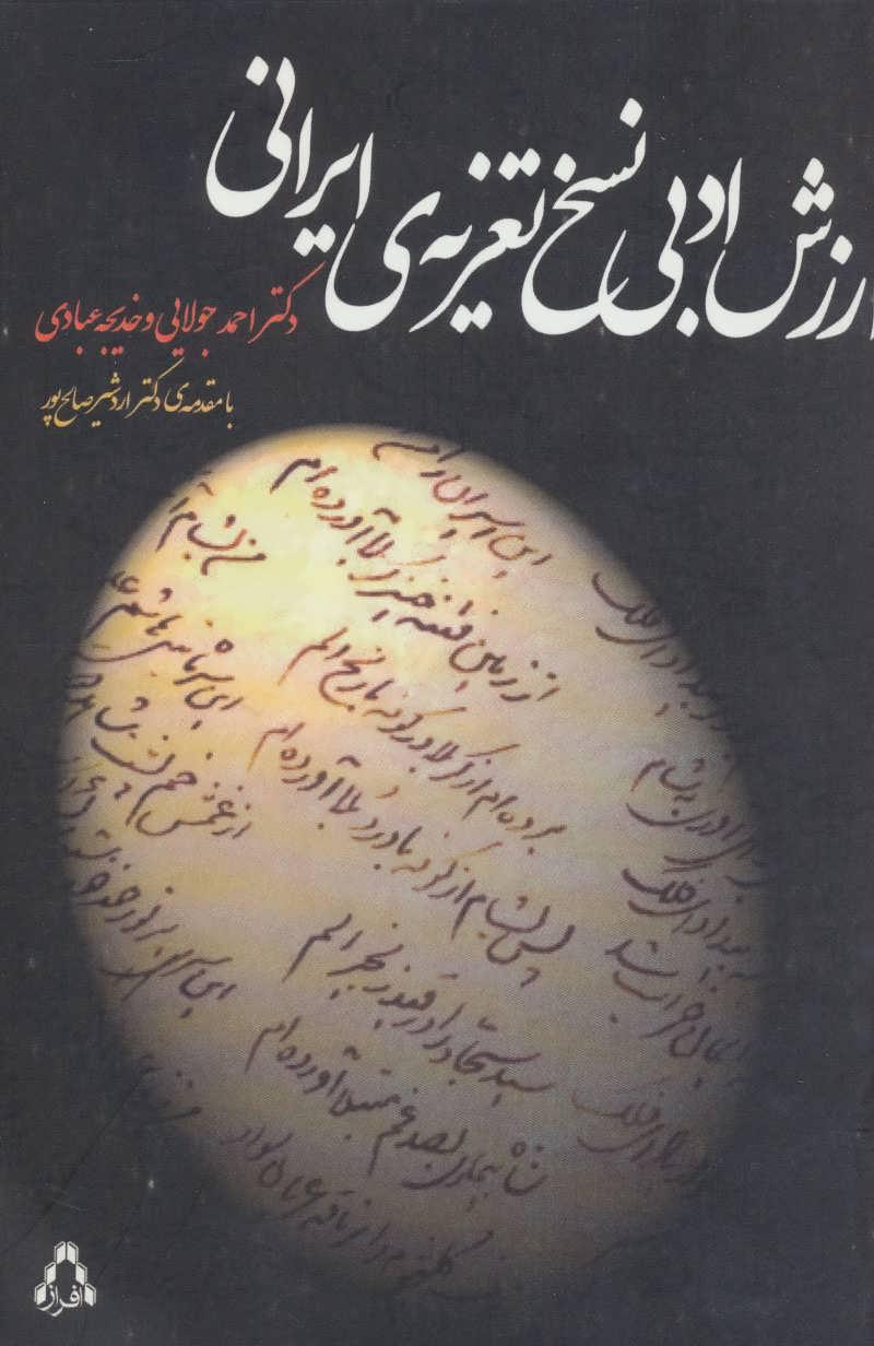 ارزش ادبی نسخ تعزیه ی ایرانی