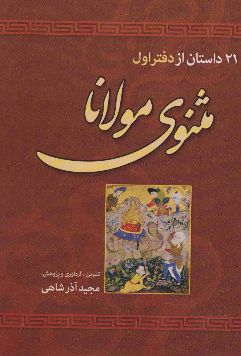 21 داستان از دفتر اول مثنوی مولانا