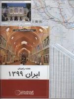 نقشه راههای ایران کد1454 (گلاسه)