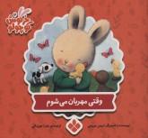 خرگوش کوچولو16 (وقتی مهربان می شوم)