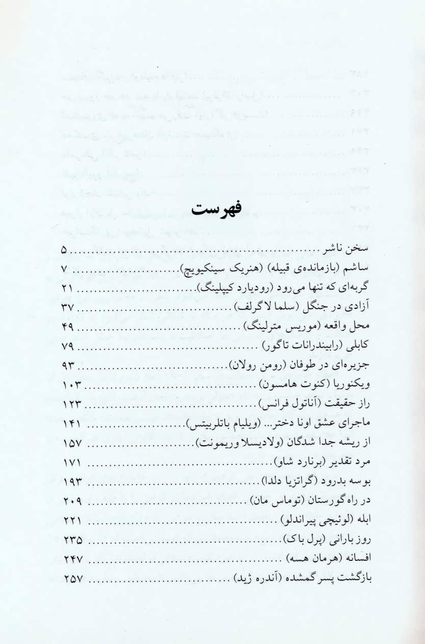 خوشه های طلایی (56 داستان از برندگان نوبل)،(2جلدی)