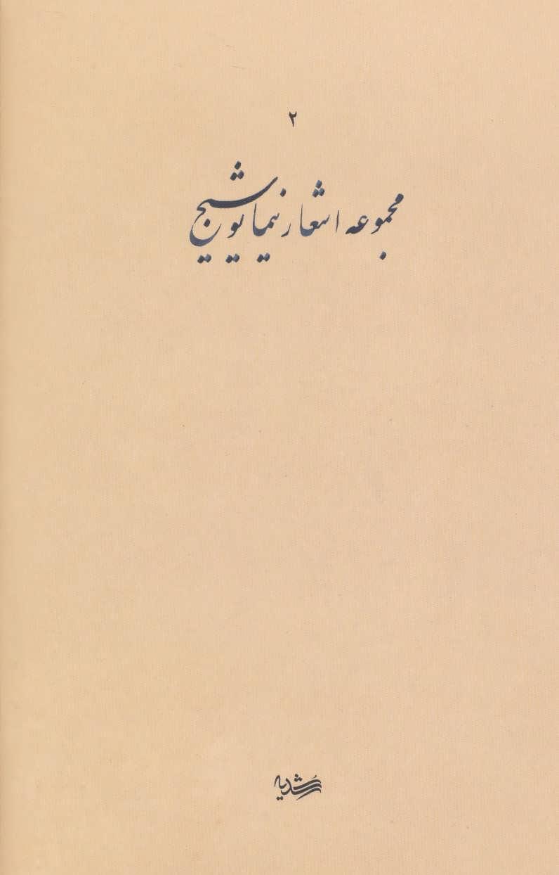 مجموعه اشعار نیما یوشیج،به همراه اشعار تازه یاب