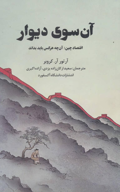معرفی کتاب: آن سوی دیوار - اقتصاد چین