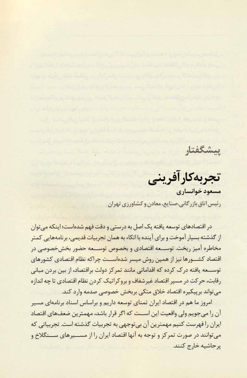 رویاهای طلایی:مرتضی سلطانی،غلامعلی سلیمانی،محمدمهدی فنایی (نسل امین الضرب 2)