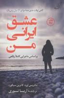 عشق ایرانی من