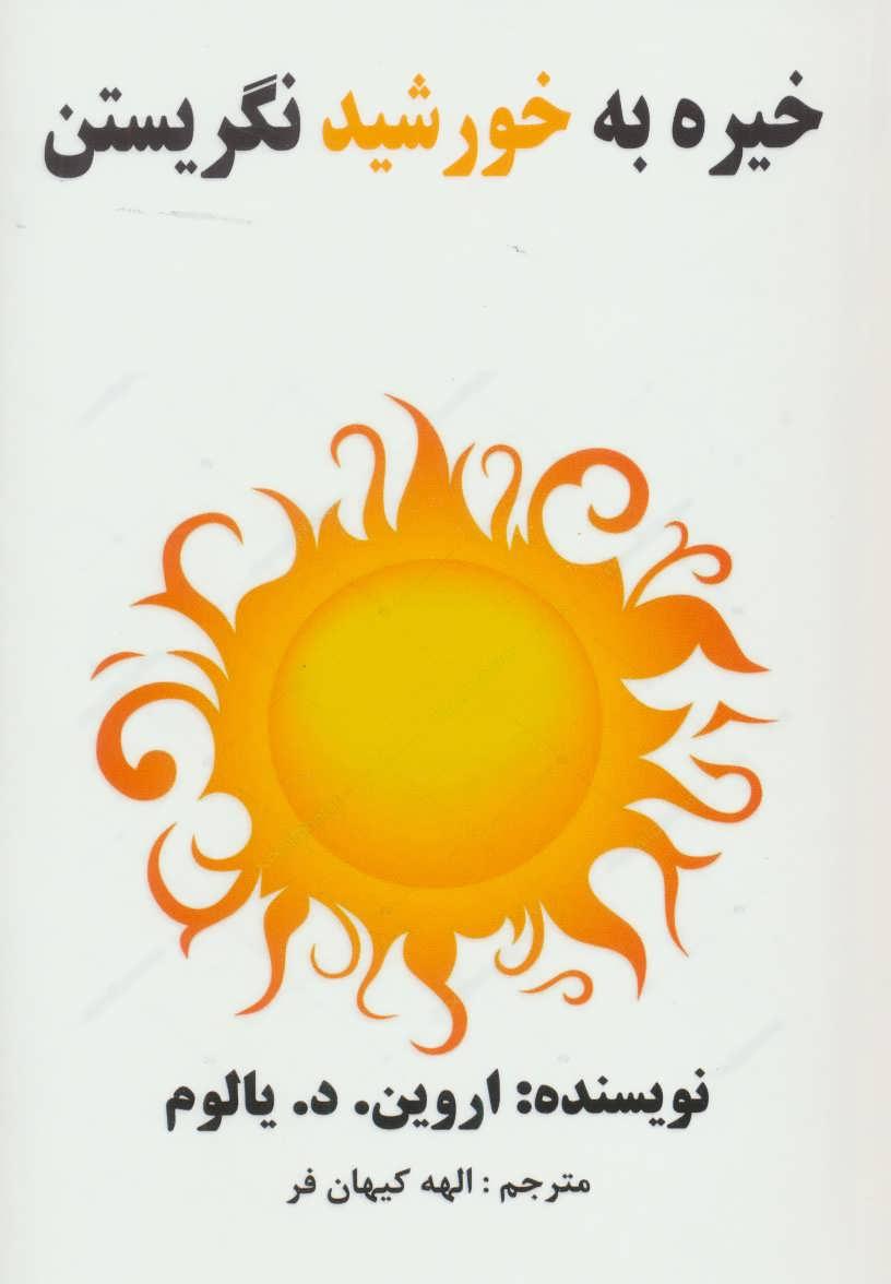 خیره به خورشید نگریستن