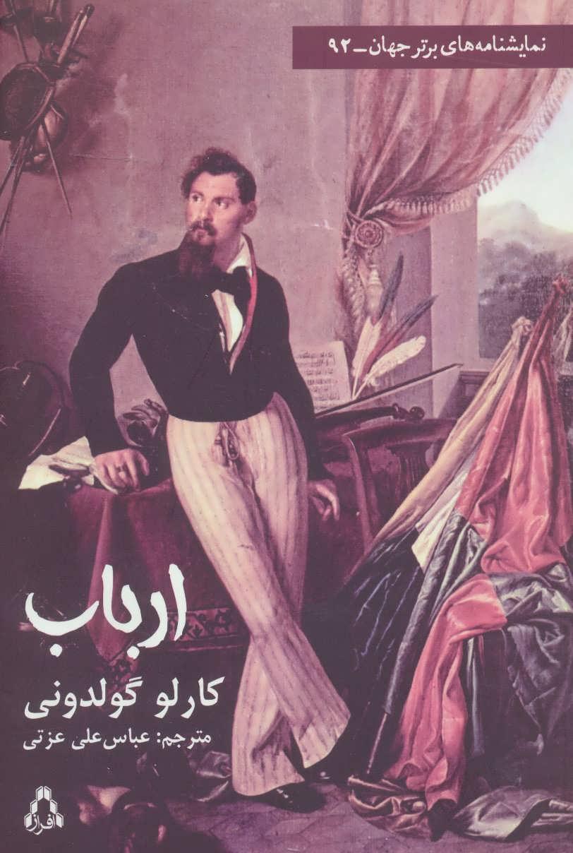 ارباب (نمایشنامه های برتر جهان92)